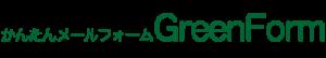 無料〜作成できるメールフォームならメールフォームが簡単に作成できるGreenForm[グリーンフォーム]できまり!