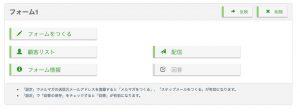 GreenForm-フォーム6