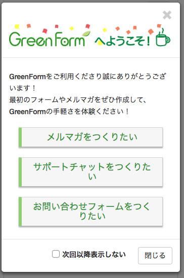 かんたんウィザード機能 | 本格メールフォーム+かんたんメルマガ配信 GreenForm[グリーンフォーム]