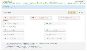 新UI バージョン2 | メルマガ配信、サポートチャット、問い合わせフォーム GreenForm[グリーンフォーム]
