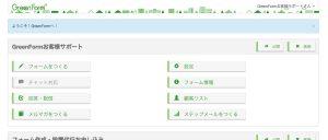 新UI バージョン1 | メルマガ配信、サポートチャット、問い合わせフォーム GreenForm[グリーンフォーム]