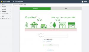 ECCUBE3_GreenFormプラグイン