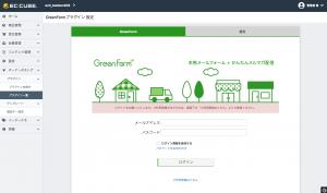 ECCUBE4_GreenFormプラグイン